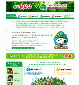 「緑のgoo × フォレスト・サポーターズ」特設サイトオープン