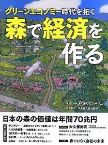 書籍:グリーンエコノミー時代を拓く 森で経済を作る