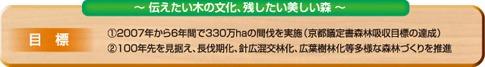 foresapo-torikumi_img1