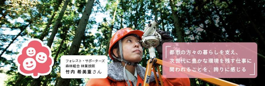 ACT4 森と暮らす