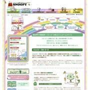 snoopytoy_sukusuku