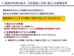 sympo20121213_038