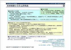 sympo20121213_054