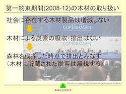 sympo20131001_008