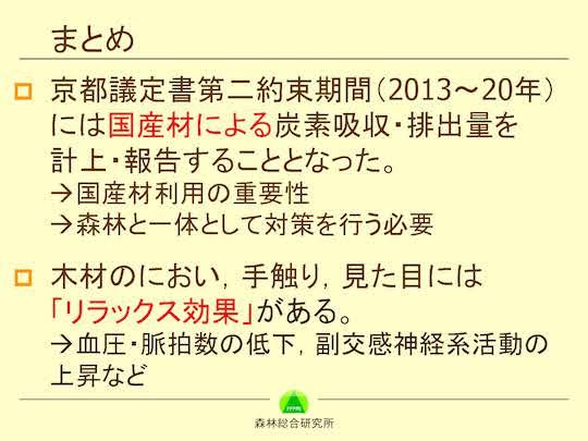 sympo20131001_020