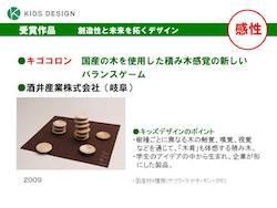 sympo20131212_021