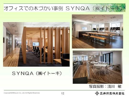 sympo20140730_022