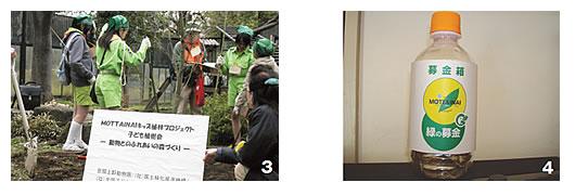 3:上野動物園内で植樹を実施4:鮮やかにパッケージされたペットボトルの募金箱