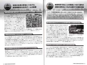 img-book-jirei-hatten003