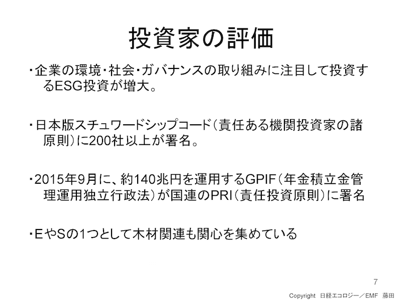 sympo201607_fujita07