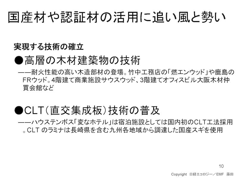 sympo201607_fujita10