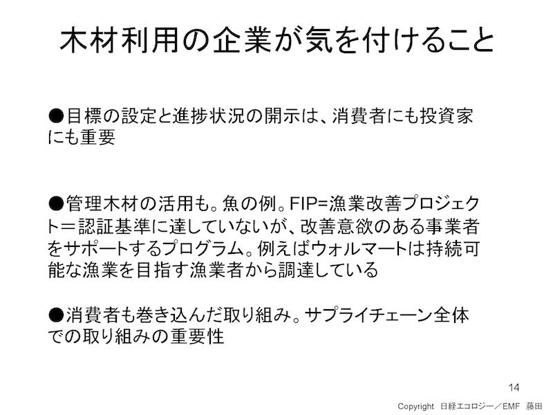 sympo201607_fujita14