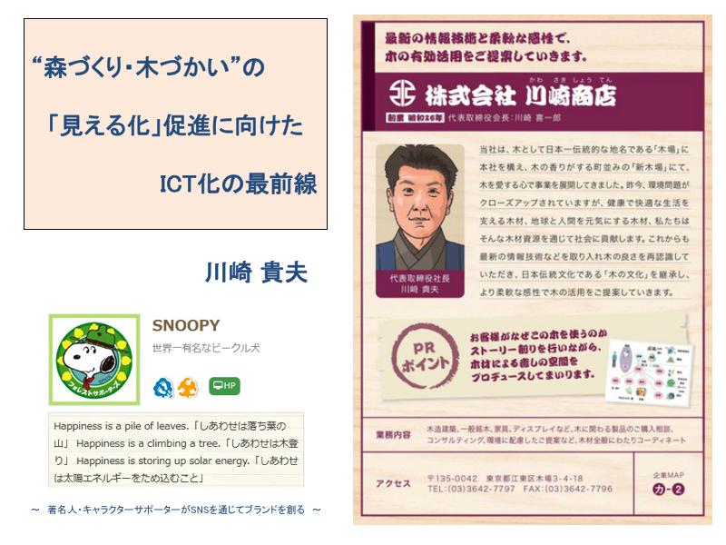 sympo201607_kawasaki01
