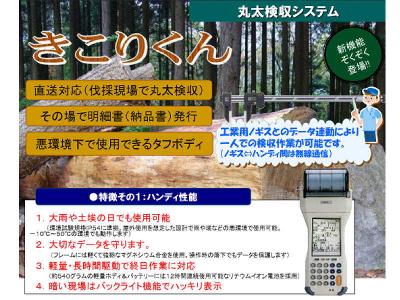 sympo201607_kawasaki17