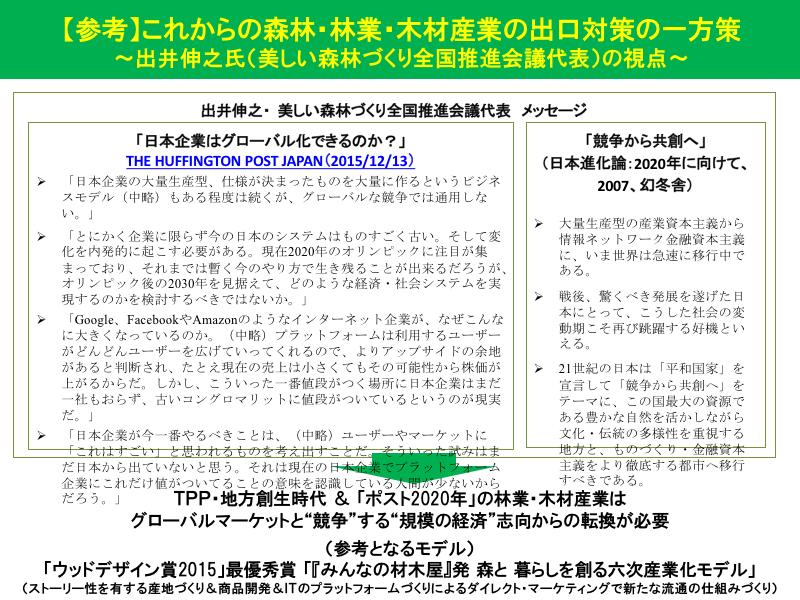 sympo201607_kawasaki27