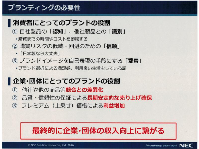 sympo201607_kawasaki33