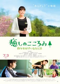 映画『癒しのこころみ〜自分を好きになる方法~』