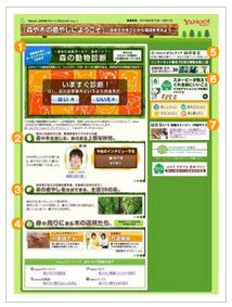 「YAHOO!JAPAN」と連携した登録の呼びかけが開始しました!