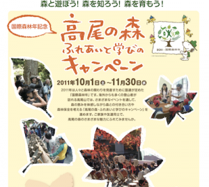 国際森林年記念 高尾の森ふれあいと学びのキャンペーン